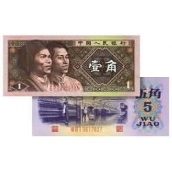 Les 2 Billets de Chine Communiste