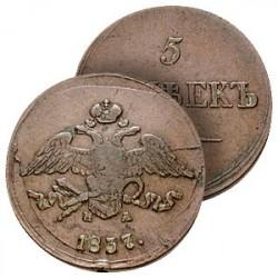 Le Grand 5 Kopecks du Tsar Nicolas Ier