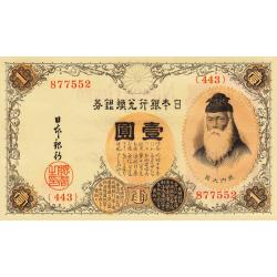 Le Grand Yen du Japon