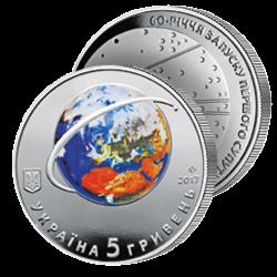 La Monnaie du Premier...