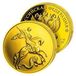 50 Roubles Or Russie 2018